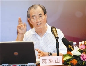 Image result for 陈禹山