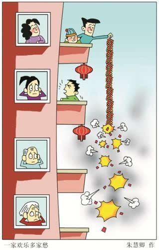 漫画漫话:放炮 莫要一家欢乐众家愁