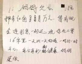 杭州一妈妈给女儿发红包2万和3万欠条图片