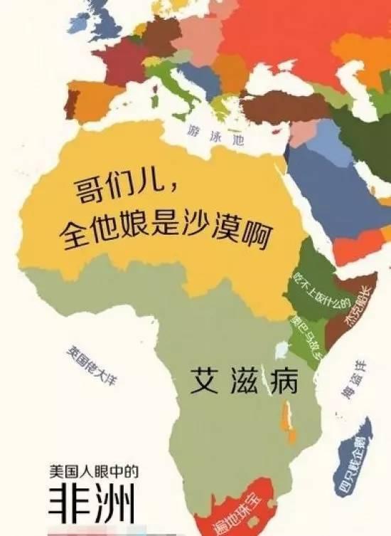 并出版了一本名为《世界偏见地图》的图册,他的这些讽刺意味十足的