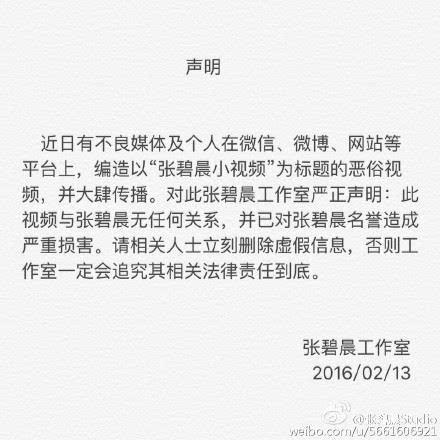 张碧晨不雅视频疑曝光 工作室回应:任何关系