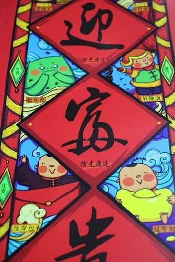 年轻人手绘卡通春联 传承传统年俗文化