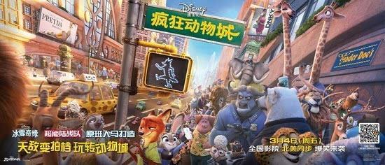 《疯狂动物城》中文海报.