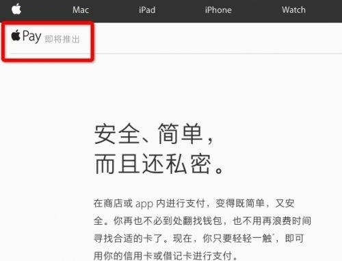 Apple Pay于2月18日登陆中国 19家银行支持