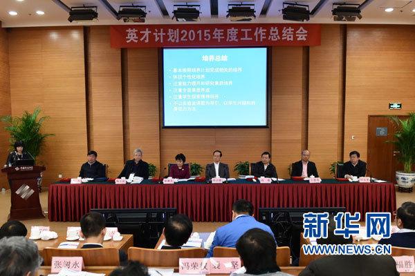 中国科协将与教育部共同培养继续英开展计划优秀初中学似位数图片