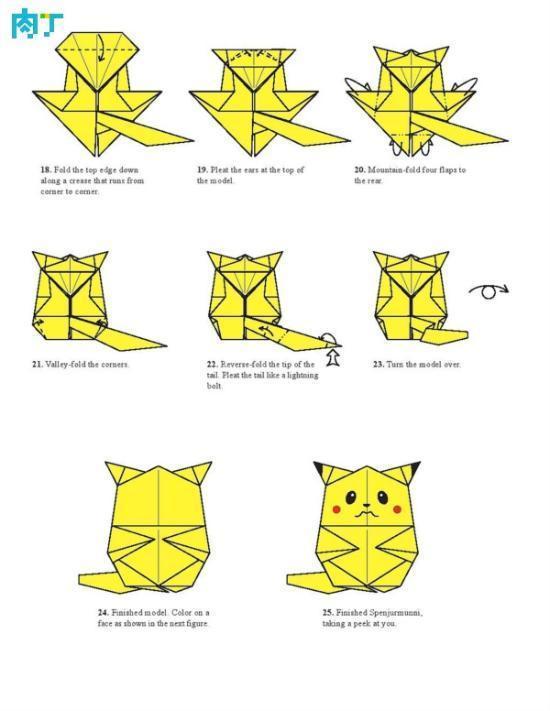 皮卡丘折纸方法图解教程