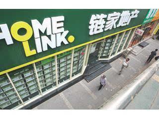 上海链家所有二手房房源全部下架 两门店违规