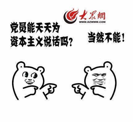"""""""党员能天天为资本主义说话吗?""""""""当然不能!""""图片"""