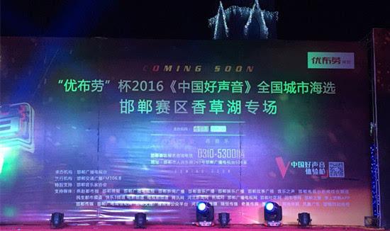 优布劳杯《中国好声音》2016邯郸海选开赛啦!图片