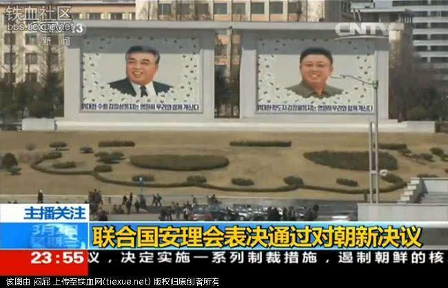 联合国制裁朝鲜新决议出台