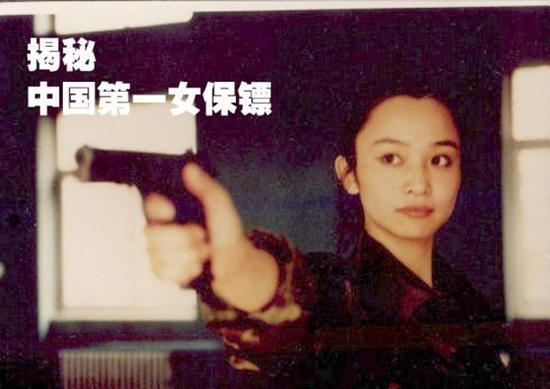 北京保镖公司