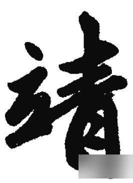 中华36大姓氏起源 你的始祖会是谁图片
