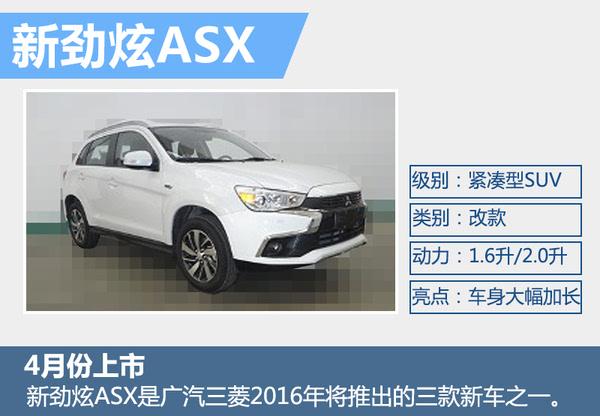 广汽三菱3款新车 年内发布 抑制销量下滑高清图片