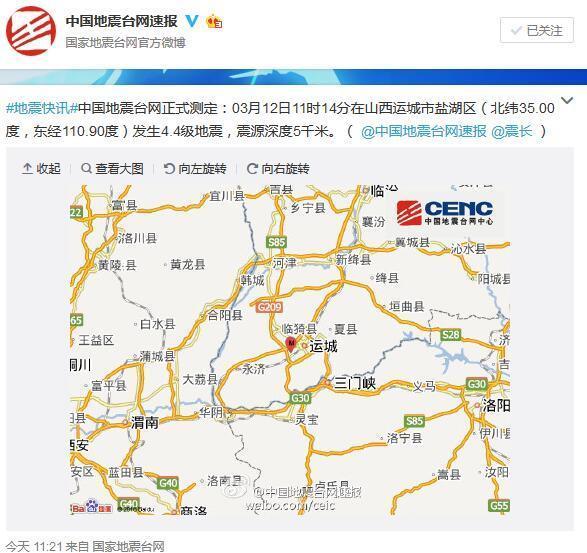 北京时间2016年03月12日11时14分28秒,在山西省运城市盐湖区(北纬35.