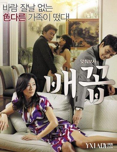 韩国情色电影《肚脐/女人的肚脐》史上最混乱的伦理关系