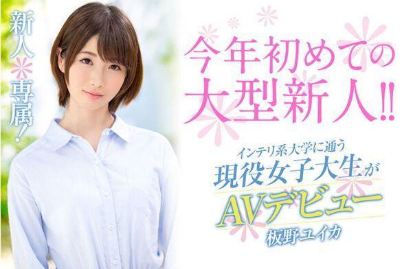 av166_2016年1月日本最新出道av新人有谁 最新女优作品番号盘