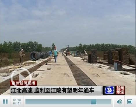 湖北省将建 江北高速公路东延线 连接监利与洪