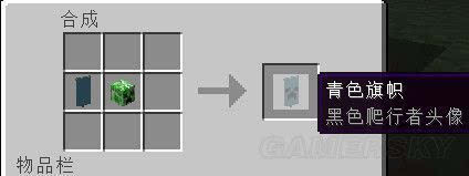 《我的世界》1.9盾牌染色教学 1.9盾牌怎么染色图片