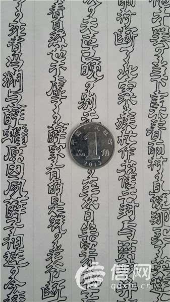 平度小伙作品获评基尼斯之最 最小连笔空心字