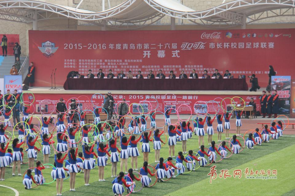 """青岛""""市长杯""""校园足球联赛开幕 195所学校参加"""