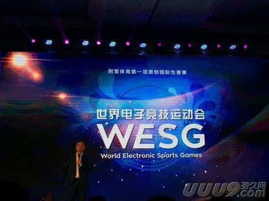 [游久电竞]阿里马术发布WESG世界电子竞技运体育纪念品图片