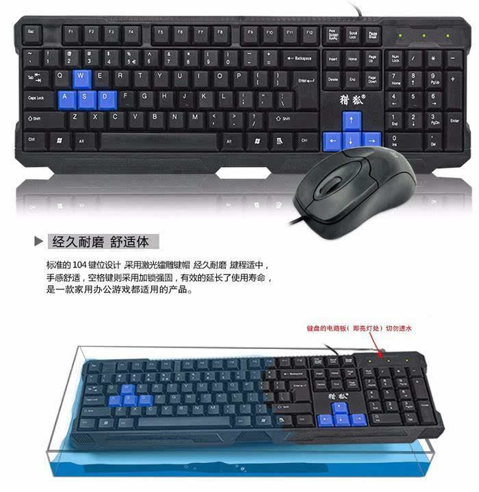 雅广国际(香港)集团有限公司是上世纪最早进入大陆的港资企业,旗下猎狐品牌已成为IT 行业的知名品牌。产品出口到欧美、澳洲等八十多个国家和地区。   猎狐 lv4 有线键盘鼠标套装,简约而时尚的超薄键盘,键盘外观简单大方, 按键键程适中,弹性好,触感舒适。同时,特有的导水排水孔设计,有效防止键盘短路的可能。鼠标采用人体工程学设计,符合人体手型掌握,让你使用更加轻松方便。   目前天猫拍下25.