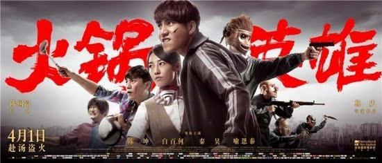 2016最新国产电影《火锅英雄》迅雷下载