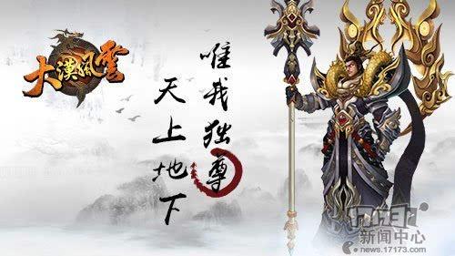 魔主蚩尤将魔道功法与皇统血脉融合,使赵显获得了巨大的法力,同时