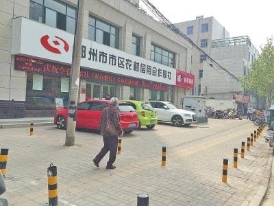 栽桩圈地?郑州市农村名誉相助社和交通银行秦岭路支行要闹哪