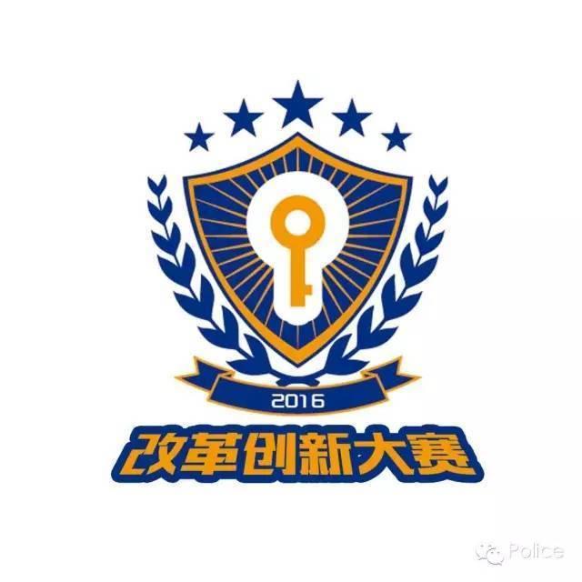 【公安改革创新心得体会】
