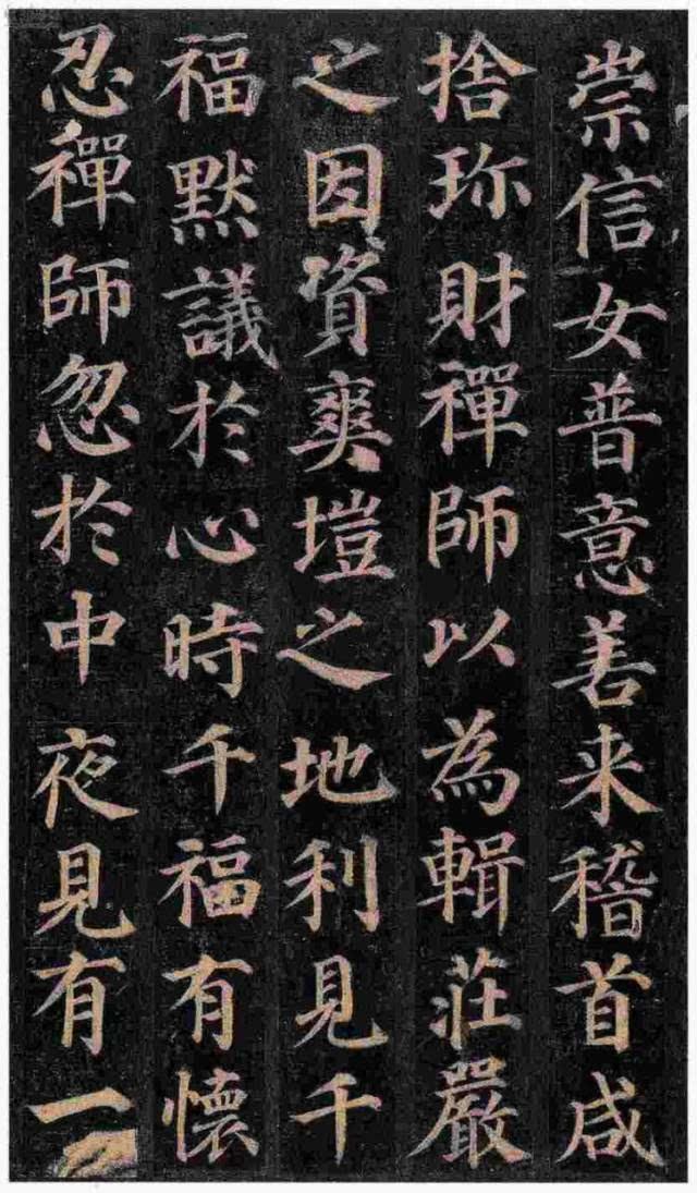 高清绝版《多宝塔碑》