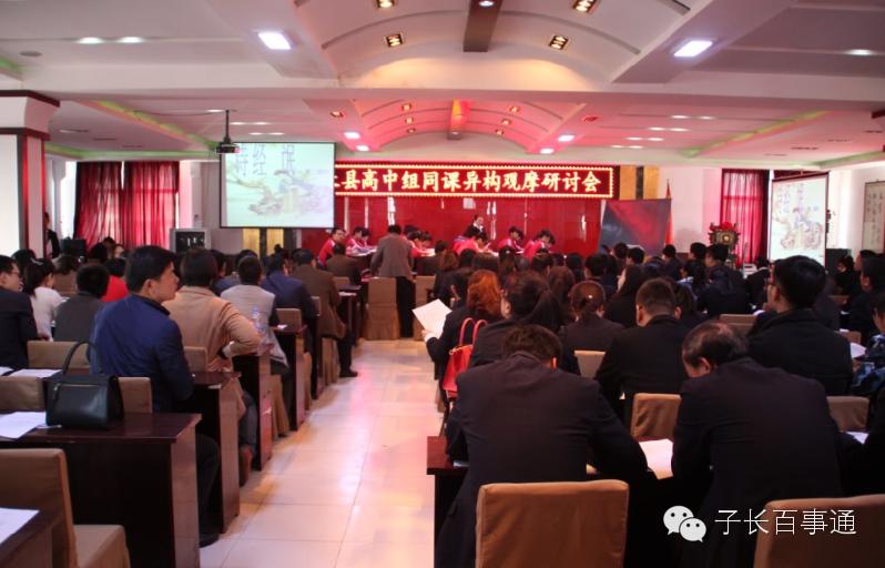 子长县举行高中组同课异构观摩研讨-搜狐网上报名高中邢台图片