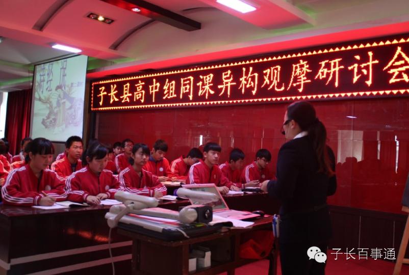子长县举行高中组同课异构观摩研讨-羽林玉陈俊搜狐高中图片