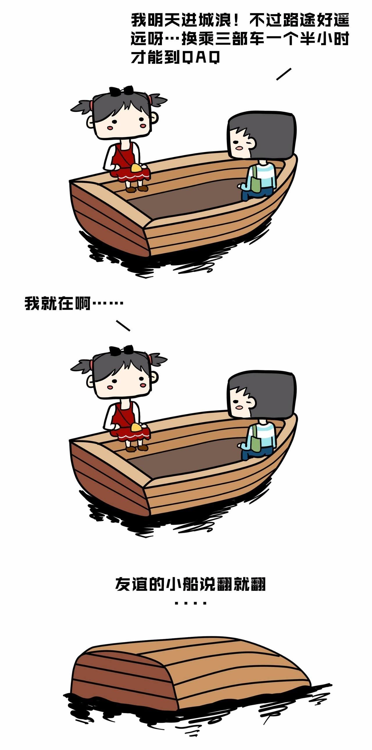 ecnu版友谊的小船 谁与谁成就了巨轮 ?