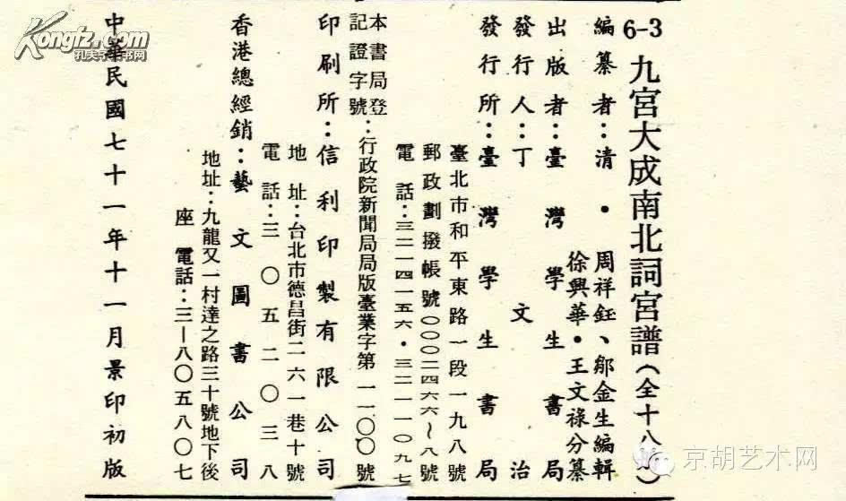 京腔歌曲简谱