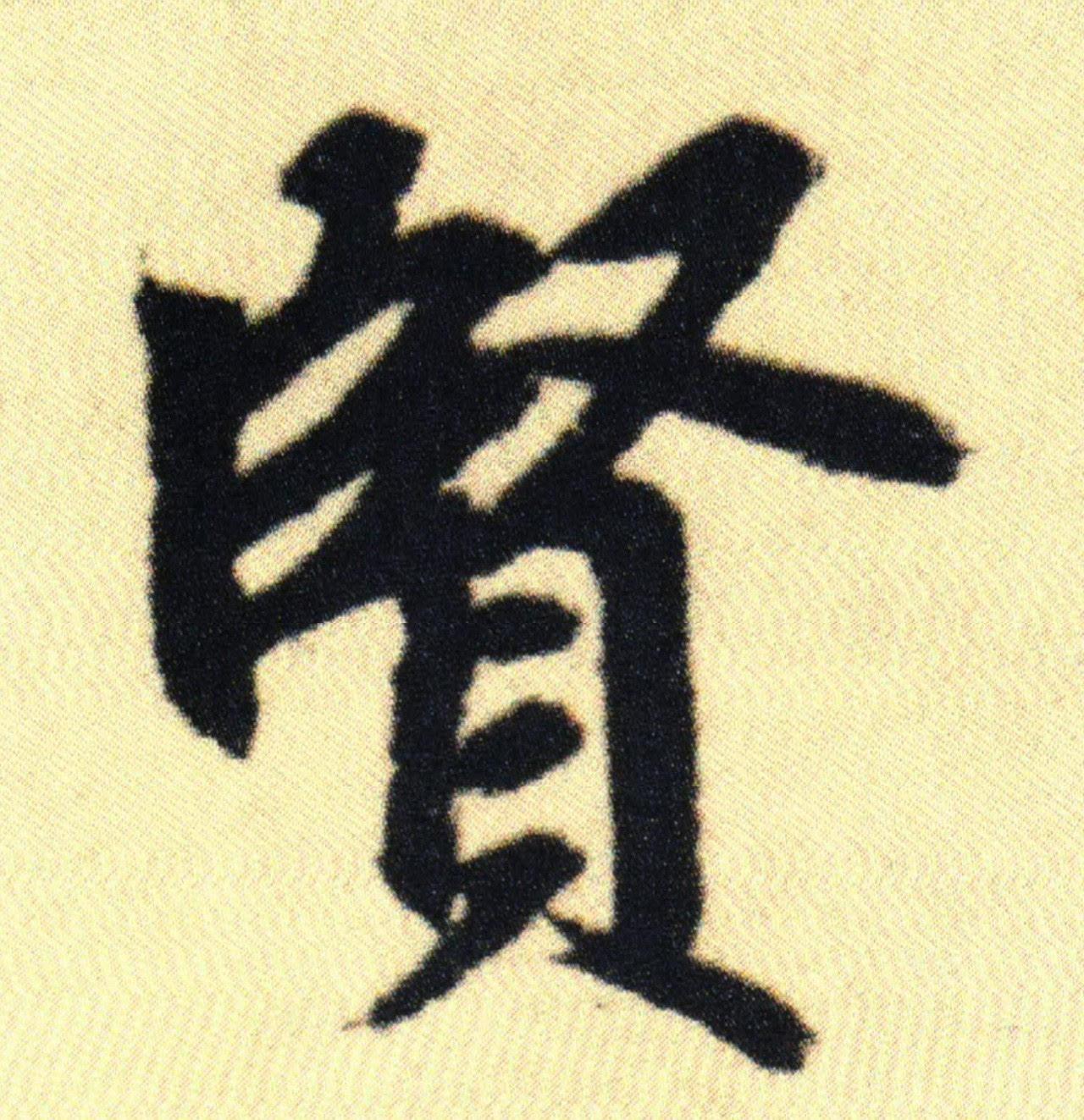 """""""贤""""字笔画虽多,但几乎笔笔遒劲峻挺,如""""臣""""部,虽多有连笔,"""