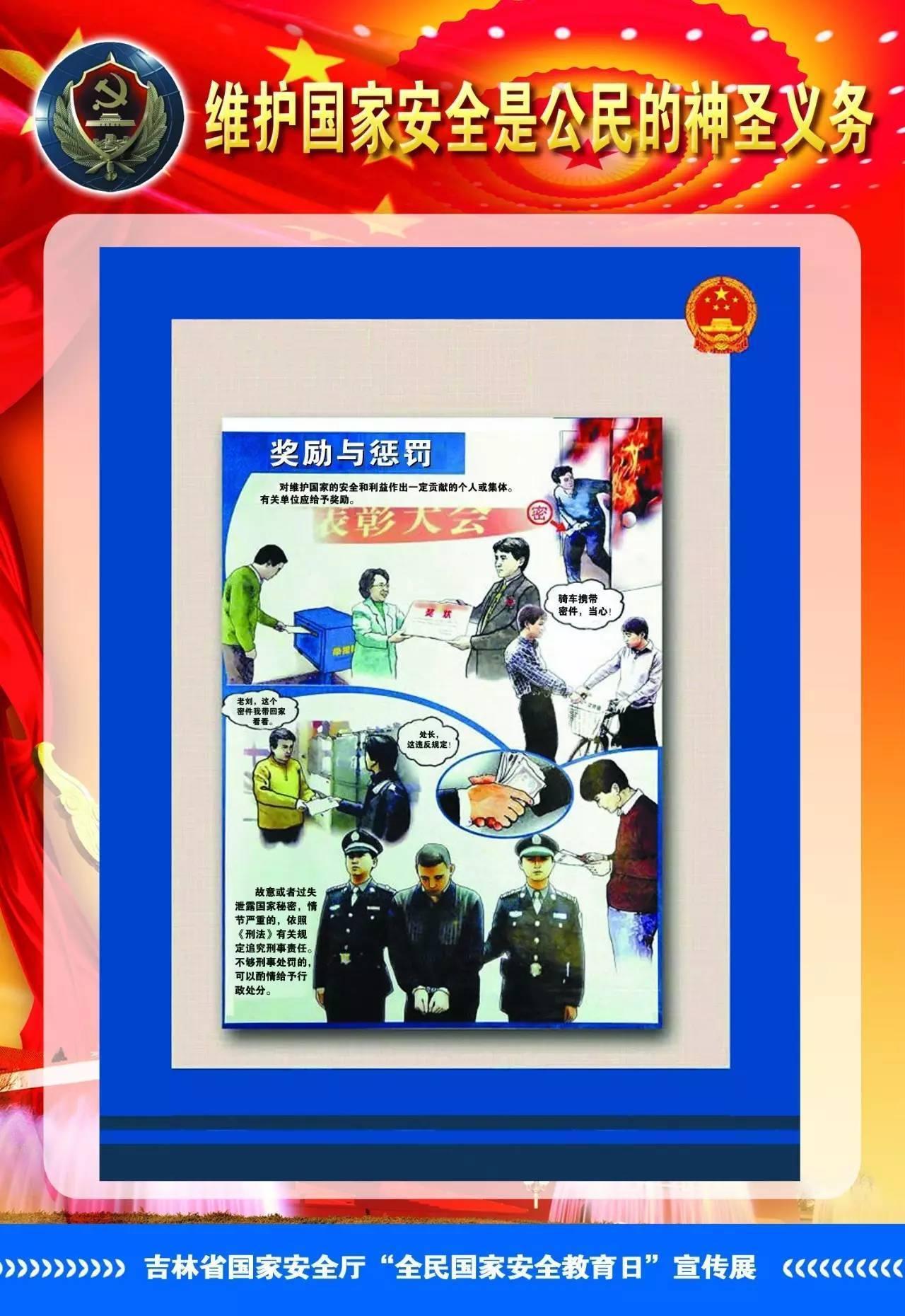 国家安全教育日:维护国家安全是义子的神圣公民视频训父图片