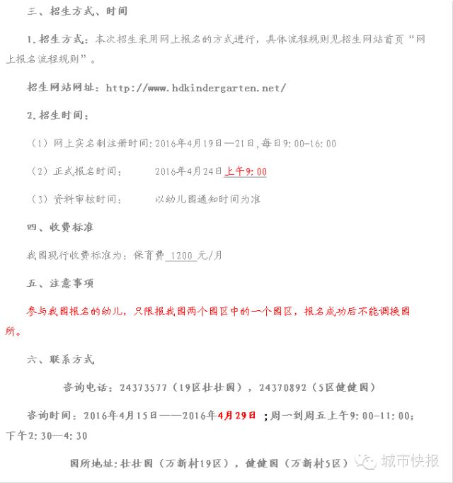 天津各幼儿园招生简章来了!和平区招生有大变