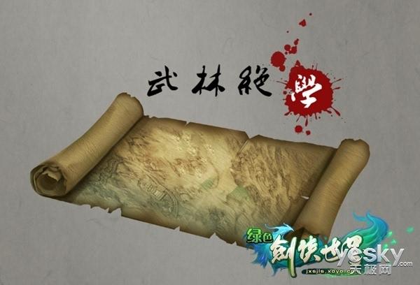 玩转武林绝学 剑世绿色版4月三期玩法上线图片