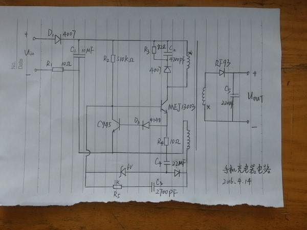 以下内容为分析手机充电器电路.电路毫无基础者请自行退散.