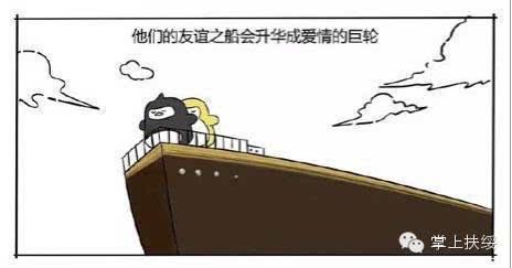 两个扶绥人同乘友谊的小船,结果