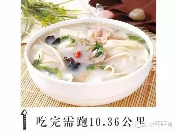 一碗热干面(400g)   吃下去后会需要你跑多少米?   一碗羊肉烩面