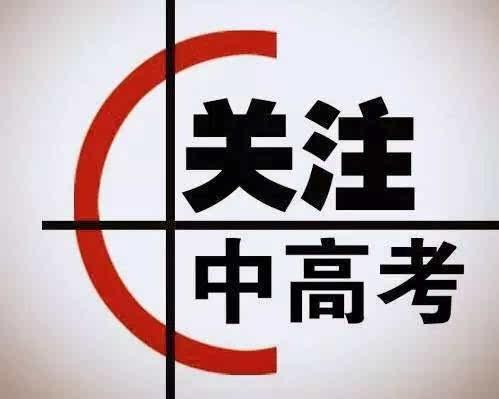 湘西州关于医生的高考政策