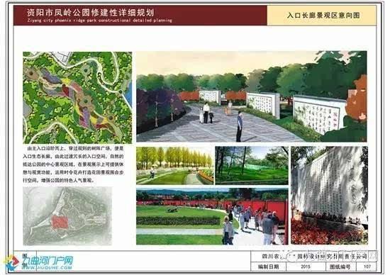 (▲入口长廊景观区意向图) 公园内道路分为主要园路,普通园路和绿道