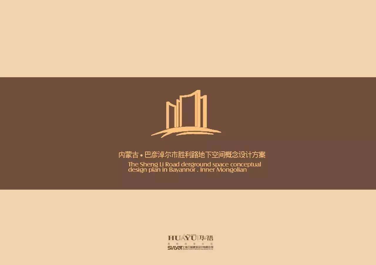 建筑方案文本封面_这体现的不管光是设计师的机智和排版的魅力 更重要的是文本封面的