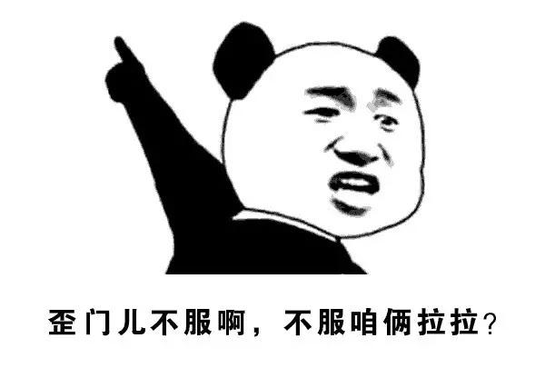 网上斗图,怎么没有济南方言表情包?赶快转发收藏,一起上天吧!图片