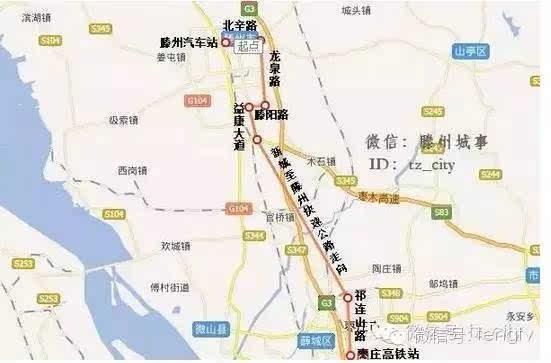 S345枣济线枣庄至滕州段 BRT工程B6线 工程初步设计获批复图片
