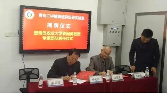 青岛二中植物组织培养实验室揭牌成立