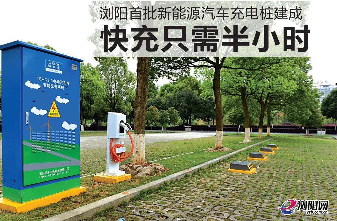 浏阳首批新能源汽车充电桩建成