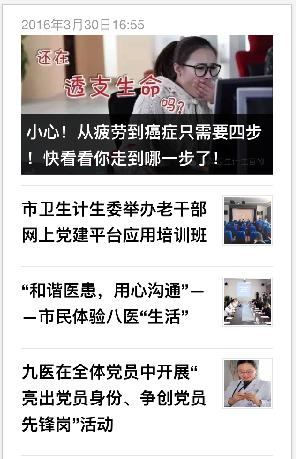 青岛优秀政务微信评选 功能评测邀您点赞